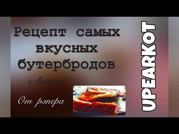 Рецепт 2 | Бутерброды | рэп - кухня » Freewka.com - Смотреть онлайн в хорощем качестве