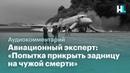 Трагедия в Шереметьево Авиационный эксперт Попытка прикрыть задницу на чужой смерти
