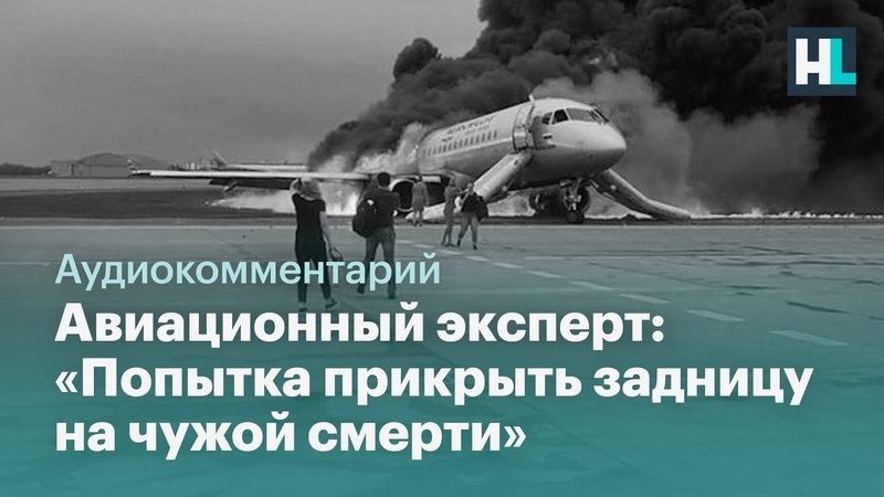 Трагедия в Шереметьево. Авиационный эксперт: «Попытка прикрыть задницу на чужой смерти»