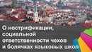 О нострификации, социальной ответственности чехов и болячках языковых школ