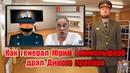 Армейский приколДикий прапор и Юрий Гиммельфарбармияприкол