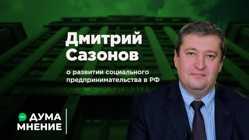 ДумаМнение. Дмитрий Сазонов о развитии социального предпринимательства в РФ
