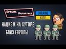 Нацизм на хуторе близ Европы   Special Reportage 20.11.2018