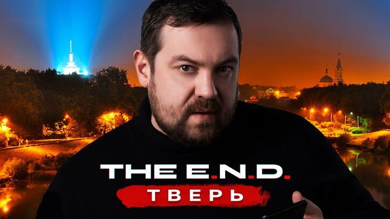 The E.N.D. могила Круга, настоящая Тверь, разбитые дороги!