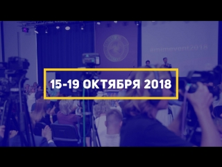 DIGITAL NETWORK MARKETING EVENT - 15-19 октября