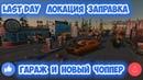 ЛОКАЦИЯ ЗАПРАВКА / ГАРАЖ И НОВЫЙ ЧОППЕР - LAST DAY 1.10.3