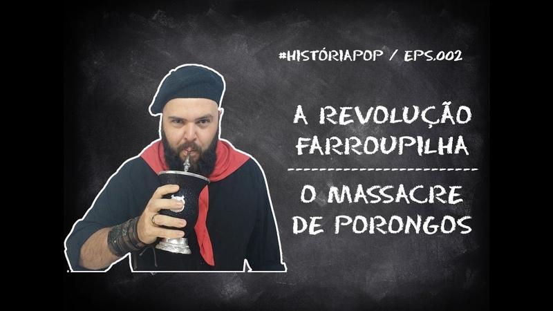 A Revolução Farroupilha | O Massacre de Porongos