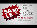 Реклама Универмаг Au Pont Rouge - Crazy sale