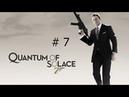 007 Quantum of Solace (часть 7) - Окрестности Научного центра.