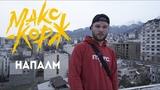 Макс Корж - Напалм (official video)