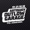 Автошоу OUTLoW GARAGE