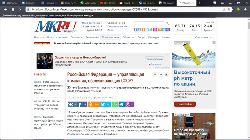 Олег Трушкинг - Интервью Московский комсомолец на Алтае 2018-12-11