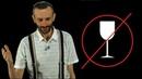 Почему Савватеев не пьет