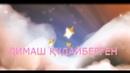 Димаш Құдайберген - ЛЮБОВЬ УСТАВШИХ ЛЕБЕДЕЙ текст песни (караоке)