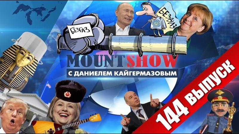 Шумеры! Остаточно АУФИДЕРЗЕЙН / Проверка Единой России на адекватность. MS 144