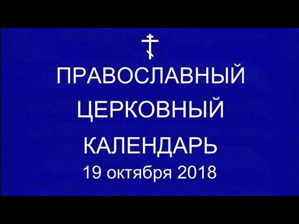 Православный † календарь Пятница 19 октября 2018г Апостола Фомы I