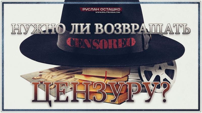Нужно ли возвращать цензуру? (Руслан Осташко)