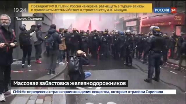 Новости на Россия 24 • В Париже забастовка железнодорожников переросла в беспорядки