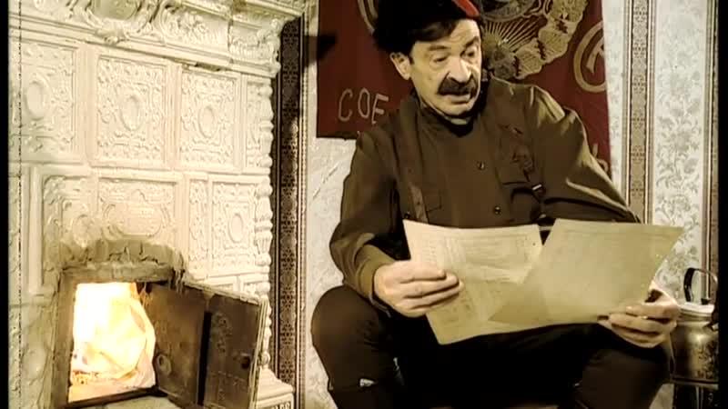 Городок 2006 Чапаев уничтожает архив