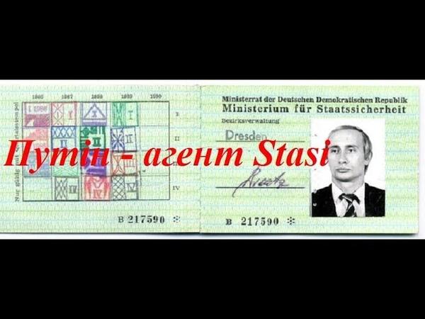 Путін агент німецького Stasi - Putin Stasi Ausweis