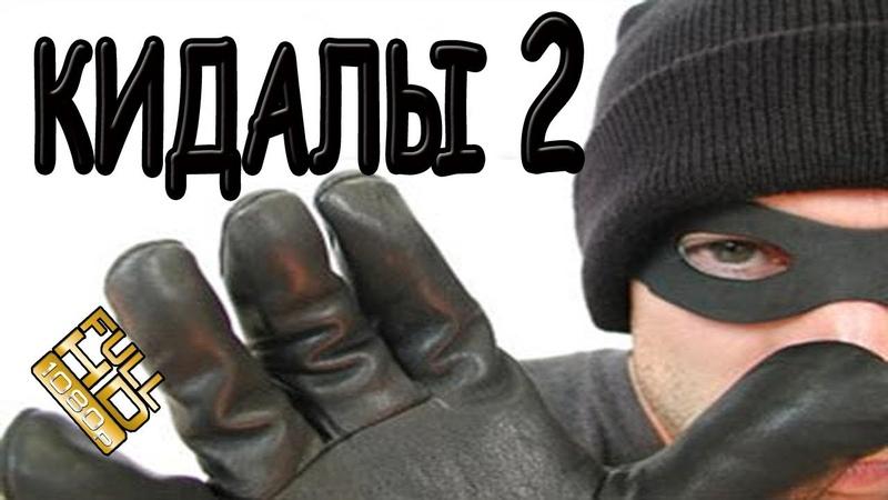 КИДАЛЫ 2 Русские боевики новинки 2019 HD 1080P