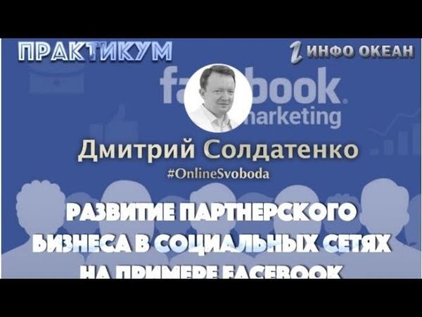 Анонс Практикума Развитие партнерского бизнеса в социальных сетях на примере Facebook