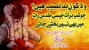 Wo BadNaseeb jo Shab e Baraat ko b nahi bakhshe jate By Raza Saqib Mustafai Lastest 2019