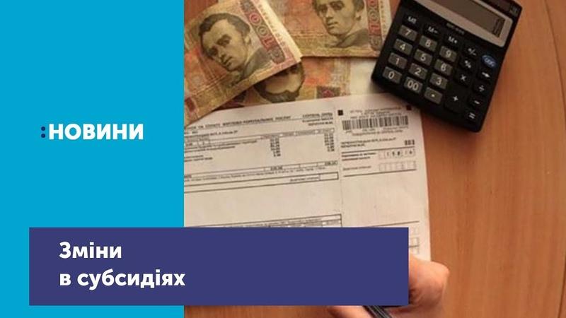 За борг за комуналку більше 340 гривень з травня позбавлятимуть права на субсидію