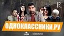 Одноклассники.ру | (узбекфильм на русском языке)