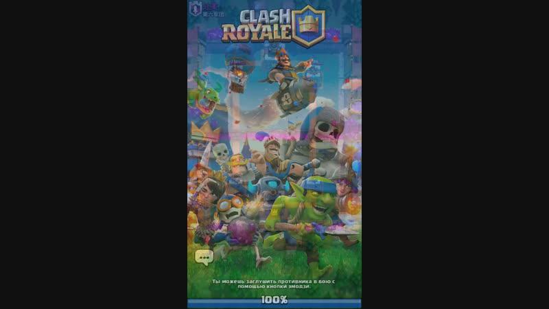 Clash Royale fast atak