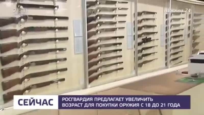 Росгвардия предлагает увеличить возраст для покупки оружия с 18 до 21 года - Москва 24