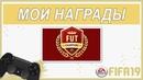 НАГРАДЫ WEEKEND LEAGUE FIFA 19 ★ КРАСНЫЙ ИГРОК АПЛ ★ ВОЛКАУТ 88 ★ ИНФОРМ