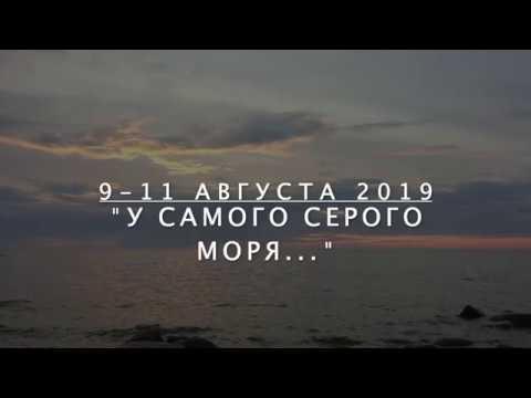 У самого серого моря - 2019. Концерт