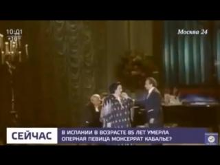 Умерла Монсеррат Кабалье .mp4