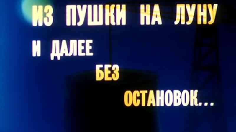 Из пушки на Луну и дальше без остановок (1990) Анатолий Резников «Экран» (1)