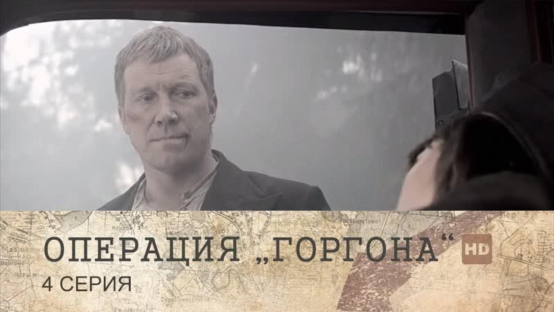 Операция «Горгона» ¦ 4 Серия ¦ Сериал в HD