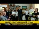 11 детей воспитывает семья из Минска