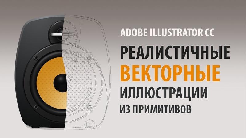 Как нарисовать реалистичную векторную иллюстрацию в Adobe Illustrator
