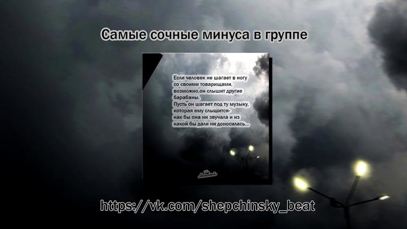 Шепчинский prod - Рокот барабановbeatминуса для рэпамузыка 2018