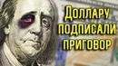 Доллар лишают статуса мировой резервной валюты - деньги и экономика