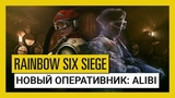 Tom Clancys Rainbow Six Осада оперативник Alibi