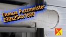 Гильза Putzmeister 230x254x1600