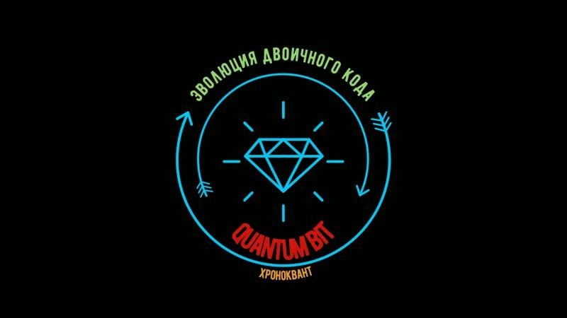 Авангард: ХроноКвант quantum bit