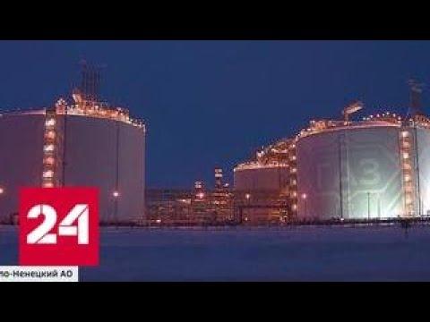 В России заработало крупнейшее производство по выпуску сжиженного газа - Россия 24