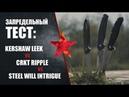 Запредельный тест ножей Kershaw Leek CRKT Ripple и Steel Will Intrigue