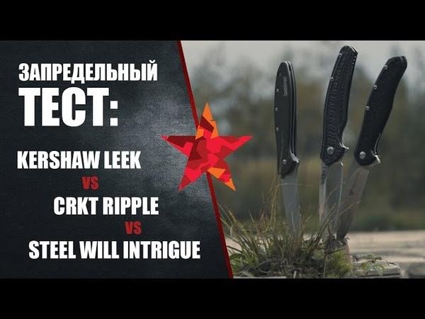 Запредельный тест ножей Kershaw Leek, CRKT Ripple и Steel Will Intrigue