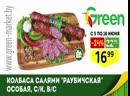 В ТЦ Планета Green с 5 по 18 июня скидка на яйца С2 и колбасу салями раубичская!
