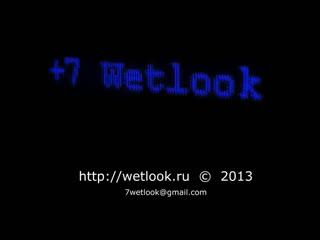 +7 Wetlook.ru