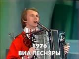 Вологда. песняры