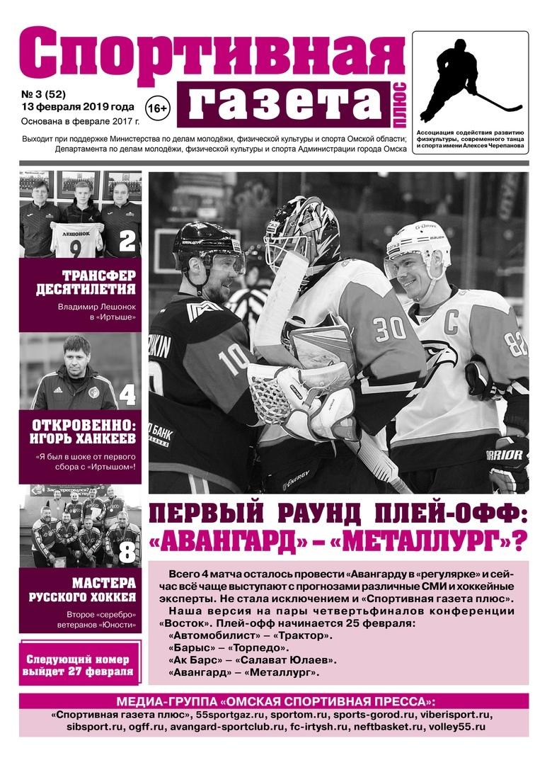 Читайте в свежем номере «Спортивной газеты плюс» (08.10.2018)